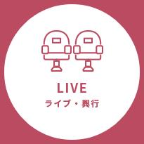 ライブ・興行