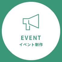 イベント制作